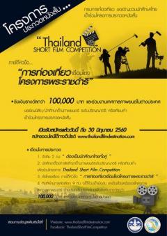 """ประกวดหนังสั้น """"Thailand Short Film Competition 2017"""" หัวข้อ """"การท่องเที่ยวเชื่อมโยงโครงการพระราชดำริ"""""""