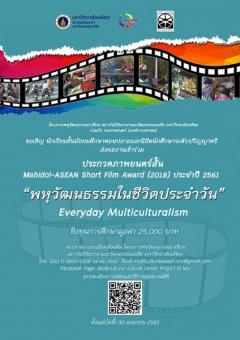 """ประกวดภาพยนตร์สั้น ประจำปี 2561 """"Mahidol-ASEAN Short Film Award 2018"""""""