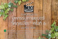 """ประกวดภาพยนตร์สั้น """"โคกุเระบิโตะ ประจำปี 2018"""" หัวข้อ """"การใช้ชีวิตร่วมกันกับไม้ (ธรรมชาติ)"""