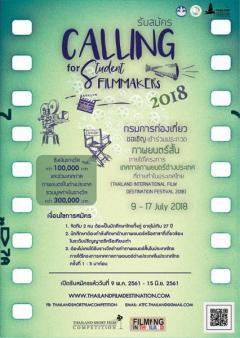 """ประกวดหนังสั้น """"Thailand Short Film Competition 2018"""" หัวข้อ """"เศรษฐกิจพอเพียง"""""""