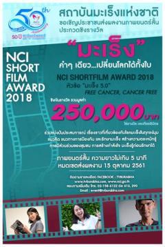 """ประกวดภาพยนตร์สั้นประกวด """"NCI SHORT FILM AWARD 2018"""""""