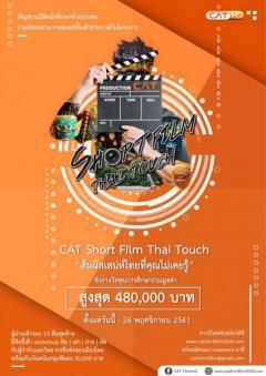 """ประกวดหนังสั้น CAT Short Film 2018 หัวข้อ """"Thai Touch : สัมผัสเสน่ห์ไทยที่คุณไม่เคยรู้"""""""
