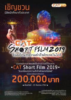 """ประกวดหนังสั้น """"CAT Short Film 2019"""""""