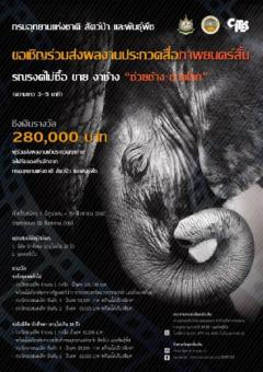 """ประกวดสื่อภาพยนตร์สั้น แนวความคิด """"รณรงค์ไม่ซื้อ ขาย งาช้าง ช่วยช้าง ช่วยโลก"""""""