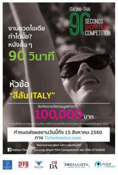 """ประกวดหนังสั้น """"Italian-Thai 90 Seconds Short Film Competition"""" หัวข้อ COLOUR OF ITALY (สีสันของอิตาลี)"""