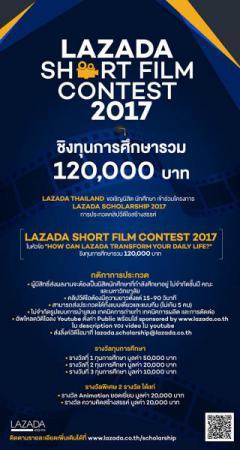 """ประกวดสร้างคลิปวิดีโอ """"Lazada Short Film Contest 2017"""" หัวข้อ """"How can Lazada transform your daily life?"""""""