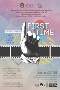 """ประกวดภาพยนตร์สั้นระดับอุดมศึกษา ครั้งที่16 หัวข้อ """"First Time : เพราะทุกคนมีครั้งแรก"""""""