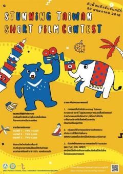 """ประกวดภาพยนตร์สั้น """"Stunning Taiwan Short Film Contest"""""""