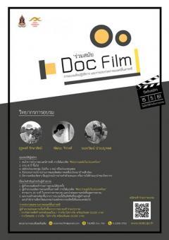 """ประกวดภาพยนตร์สั้นสารคดี...'ร่วมสมัย Doc Film ภายใต้แนวคิด """"ศิลปะร่วมสมัยในประเทศไทย"""""""