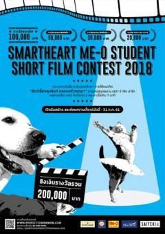 """ประกวดภาพยนตร์สั้นระดับอุดมศึกษา 2561 """"SmartHeart Me-O Student Short Film Contest 2018"""""""