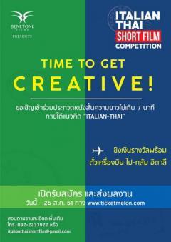 """ประกวดหนังสั้น """"Italian-Thai Short Film Competition"""" หัวข้อ """"ITALIAN-THAI"""""""