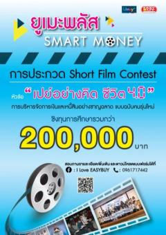 """ประกวด Short Film Contest หัวข้อ """"เปย์อย่างคิด ชีวิต 4.0"""""""