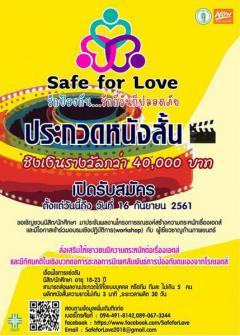 """ประกวดหนังสั้น """"Safe for love รักป้องกัน รักกี่วันก็ปลอดภัย"""""""