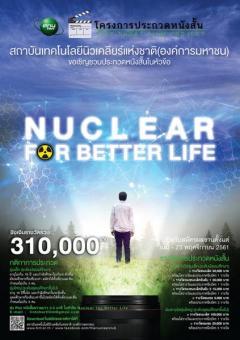 """ประกวดหนังสั้น TINT SHORT FILM PROJECT หัวข้อ"""" Nuclear for Better Life"""""""