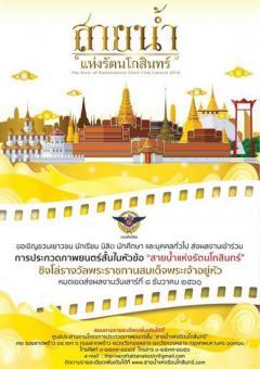 """ประกวดภาพยนตร์สั้น """"สายน้ำแห่งรัตนโกสินทร์"""" : The River of Rattanakosin Short Film Contest 2018"""