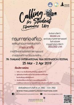 """ประกวดภาพยนตร์สั้น Thailand Short Film Competition หัวข้อ """"รักษ์ไทย รักษ์โลก"""""""
