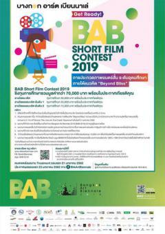 """ประกวดภาพยนตร์สั้น """"BAB Short Film Contest 2019"""""""