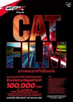 """ประกวดหนังสั้น """"Cat Film เอาเพลงมาทำเป็นหนัง"""""""