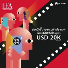 """ประกวดภาพยนต์สั้น """"HUAWEI Film Awards 2019"""""""