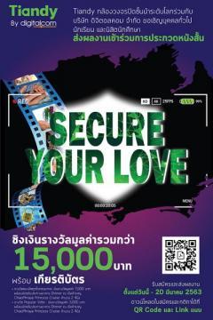 """ประกวดหนังสั้น หัวข้อ """"Secure your love"""""""