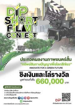 """ประกวดผลงานภาพยนตร์สั้นทรัพย์สินทางปัญญา """"DIP Short Film Contest"""""""