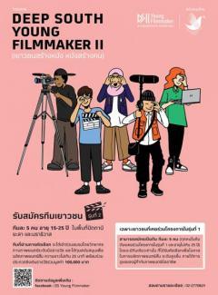 ประกวดหนังสั้นโครงการ Deep South Young Filmmaker เยาวชนสร้างหนัง หนังสร้างคน II