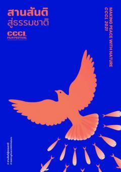 """ประกวดภาพยนตร์สั้น หัวข้อ """"สานสันติสู่ธรรมชาติ : Making Peace with Nature"""""""