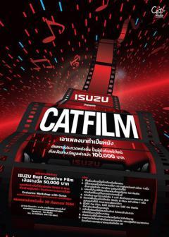 """ประกวดหนังสั้น """"ISUZU presents Cat Film เอาเพลงมาทำเป็นหนัง"""""""