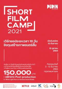 """ประกวดหนังสั้นโครงการ """"Short Film Camp 2021"""""""
