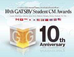 """ประกวดภาพยนตร์โฆษณาสำหรับนักเรียน นักศึกษา """" 10th GATSBY Student CM Awards"""""""