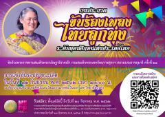 ประกวดขับร้องเพลงไทยลูกทุ่งระดับอุดมศึกษาแห่งประเทศไทย ครั้งที่ 21