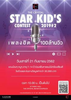 """ประกวดร้องเพลงไทยสากล เพลงสากล """"The Crystal star kid's contest 2019 #2 เพลงฮิต100ล้านวิว"""""""