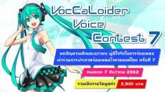 """ประกวดร้องเพลงโวคาลอยด์เวอร์ชั่นภาษาไทย """"Voccaloider Voice Contest ครั้งที่ 7"""""""