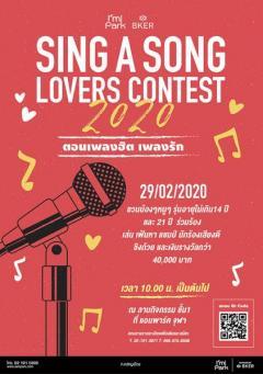 """ประกวด """"Sing a song lovers contest 2020 #เพลงฮิต เพลงรัก"""""""