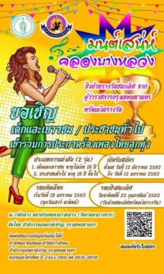 """ประกวดร้องเพลงไทยลูกทุ่ง """"มนต์เสน่ห์คลองบางหลวง"""""""
