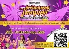 ประกวดขับร้องเพลงไทยลูกทุ่งระดับอุดมศึกษาแห่งประเทศไทย ครั้งที่ 22