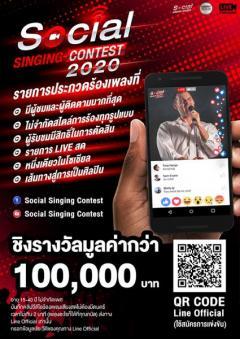 """ประกวดร้องเพลง """"Social Singing Contest 2020"""""""