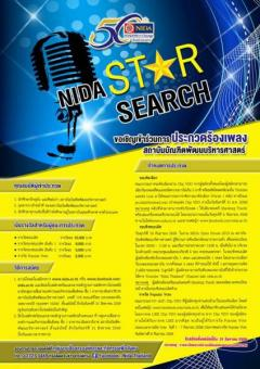 """ประกวดร้องเพลงประจำสถาบันบัณฑิตพัฒนบริหารศาสตร์ """"NIDA STAR SEARCH"""""""