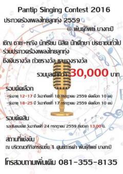 """ประกวดร้องเพลงไทยลูกทุ่ง """"Pantip Singing Contest 2016"""""""
