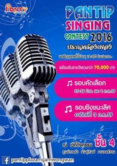 """ประกวดร้องเพลงไทยลูกทุ่ง """"Pantip Singing Contest 2016 @ Pantip Ngamwongwan"""""""