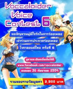 ประกวดร้องเพลงโวคาลอยด์เวอร์ชั่นภาษาไทย Voccaloider Voice Contest [VVC]