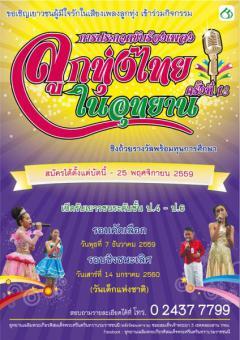 ประกวดขับร้องเพลงลูกทุ่งไทยในอุทยาน ครั้งที่ ๑๓