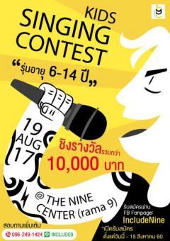 ประกวดร้องเพลง Kids Singing Contest @ The Nine Center