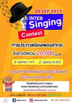 """ประกวดร้องเพลงสากล """"Inter Singing Contest"""""""