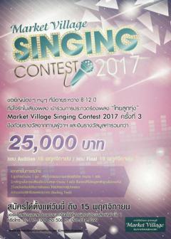 ประกวดร้องเพลงไทยลูกทุ่ง Market Village Singing Contest 2017 Season 3