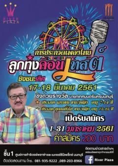 ประกวดเพลงไทยลูกทุ่งคอนเทสต์
