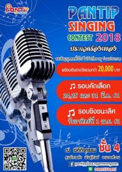 """ประกวดร้องเพลงไทยลูกทุ่ง 2561 """"Pantip Singing Contest 2018 @ Pantip Ngamwongwan"""""""
