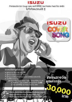 """ประกวด """"ISUZU Cover Song"""""""