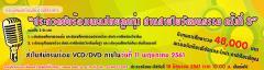 ประกวดขับร้องเพลงไทยลูกทุ่ง สานสายใยวัฒนธรรม ครั้งที่ 3