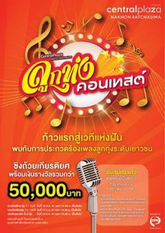 """ประกวดร้องเพลงไทยลูกทุ่ง """"CentralPlaza Nakhon Ratchasima ลูกทุ่ง คอนเทสต์"""""""
